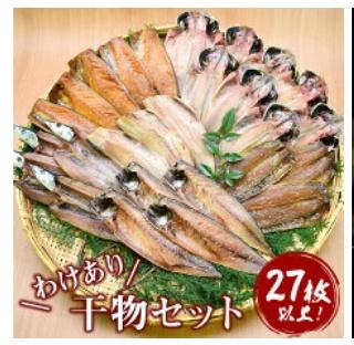 静岡県の西伊豆のひもの