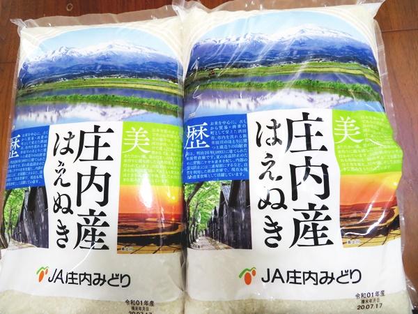 山形県酒田市ふるさと納税のお米