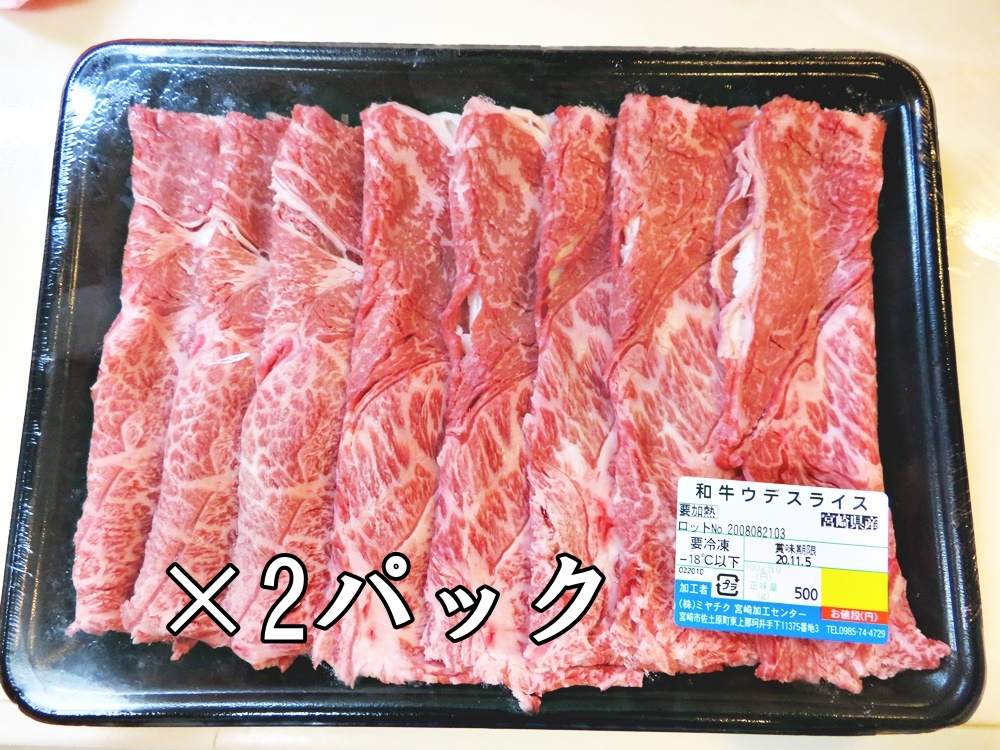 【鹿児島県都農町】黒毛和牛肩(ウデ)スライス肉1kgの写真