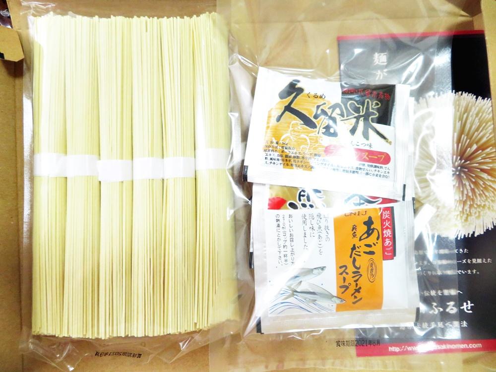 【南島原市】 九州3県の味ラーメン 6食