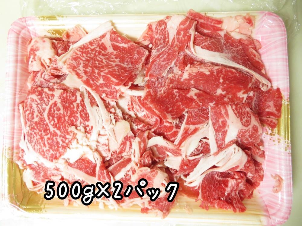 熊本和牛赤牛切り落とし