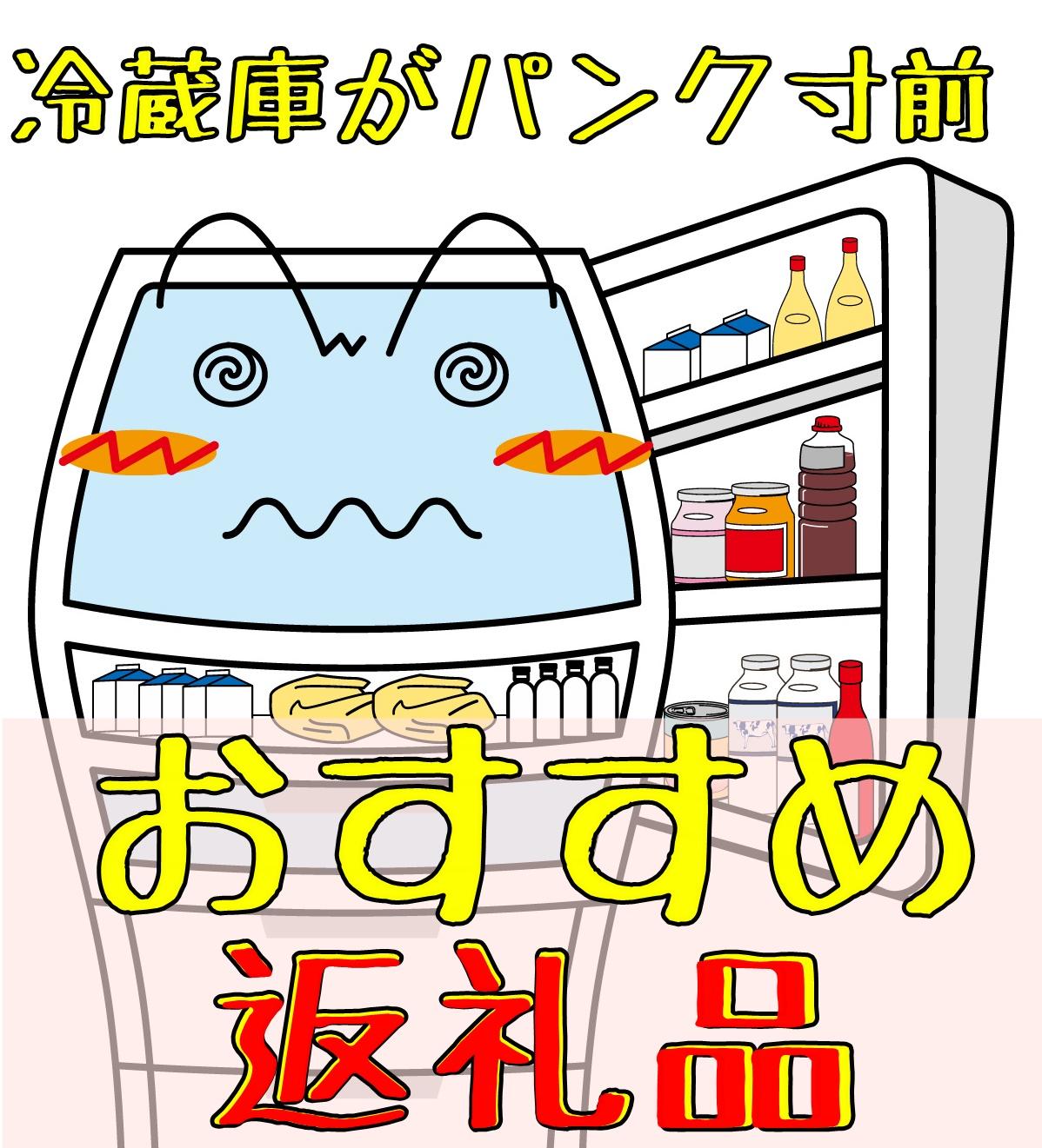 冷蔵庫がパンク寸前
