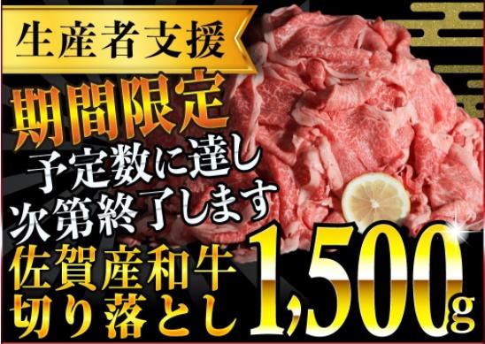 佐賀県産和牛