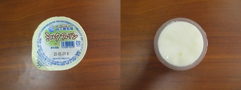 高千穂ミルクプリン