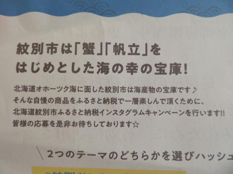 北海道紋別市のインスタグラムキャンペーン