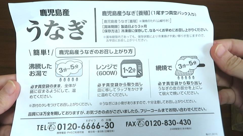 鹿児島県大隅産うなぎ